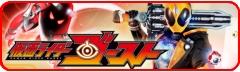 仮面ライダーゴースト (仮面ライダーシリーズ)
