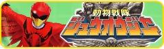 動物戦隊 ジュウオウジャー 【スーパー戦隊シリーズ】
