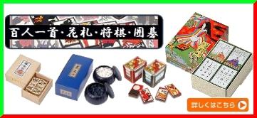 【教材】 百人一首 将棋 囲碁 花札 など昔なつかしのおもちゃの通販販売をしております!