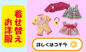 ぽぽちゃん 着せ替えお洋服 (ぽぽちゃん/ちいぽぽちゃん兼用もあります)