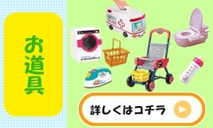 ぽぽちゃん お道具シリーズ (ベビーカー/ベビーキャリア/おむつ/ミルク)