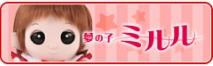 夢の子ミルル 【おしゃべり人形】 ヒーリングパートナー