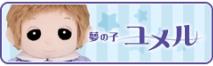 夢の子ユメル 【おしゃべり人形】 ヒーリングパートナー