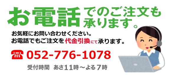 電話注文可能 お電話にてご注文下さい。
