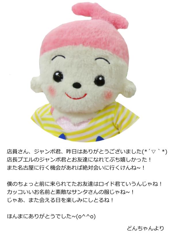先日広島から来てくれたどんちゃんがお手紙をくれましたよ。
