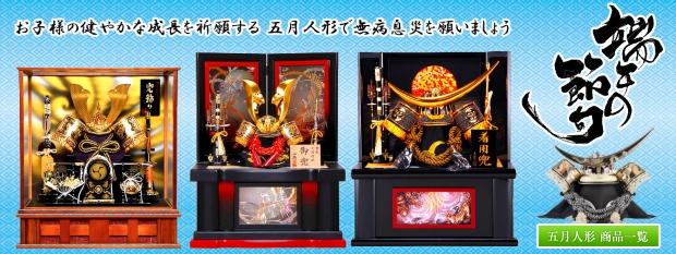 おもちゃのジャンボでは、五月人形 (端午の節句) 兜飾り ケース付き 鯉のぼり 万能スタンド の通販販売をしています。