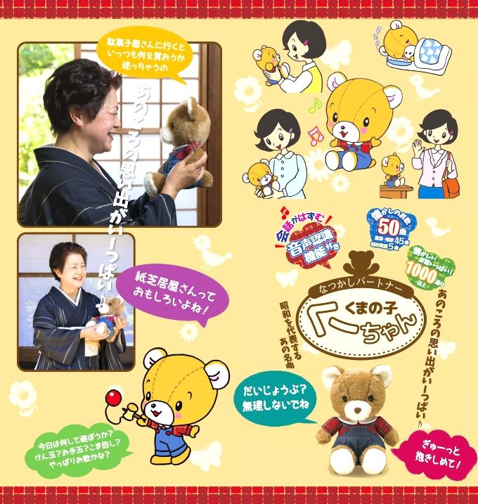 クマの子クーちゃんはシニア世代の昭和がテーマのぬいぐるみ くーちゃんの話で懐かしい思い出話に癒される、会話を楽しめるお人形