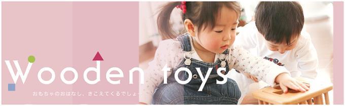 おもちゃのジャンボでは、木のおもちゃ、木製おもちゃ、乳児・子供向けおもちゃ の通販・販売をしております。