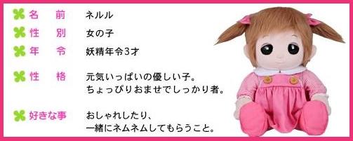 夢の子ネルル おしゃべりするお人形 認知症の方のドールセラピーとしても人気です。