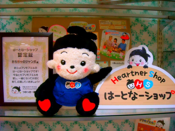 【おもちゃのジャンボ】 プリモプエル おめかしコレクション 服 おしゃべり人形 通販 販売