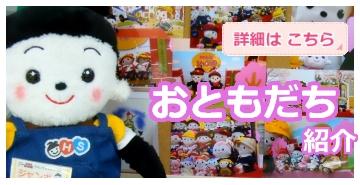 おもちゃのジャンボ プリモプエルショップ店長 ジャンボ君のお友達を御紹介しています