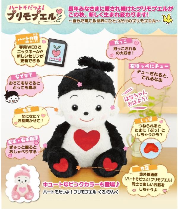 【おもちゃのジャンボ】 ハートそだつよ! プリモプエル ぴんく おしゃべり 人形 お洋服 プリモフレンズ 通販 販売