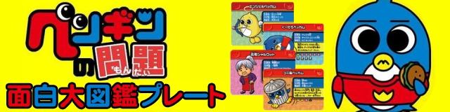 【おもちゃのジャンボ】 ペンギンの問題 面白大図鑑プレート 通販・販売