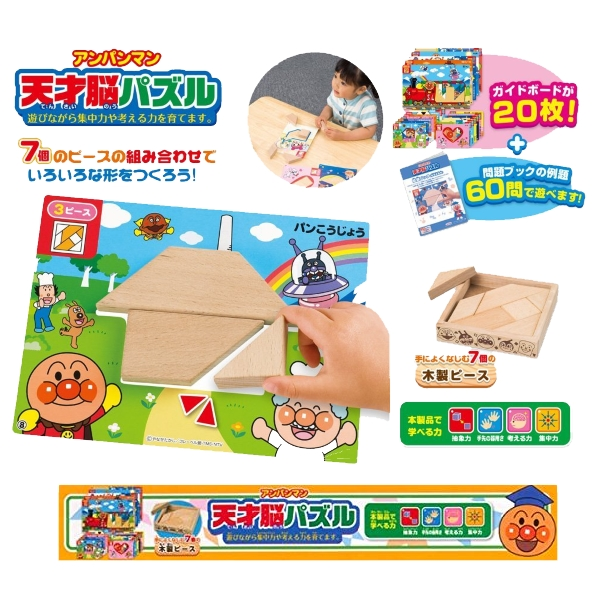 【おもちゃのジャンボ】 アンパンマン 天才脳パズル 考える力 抽象力 集中力 創造力を育てる おもちゃ 通販 販売