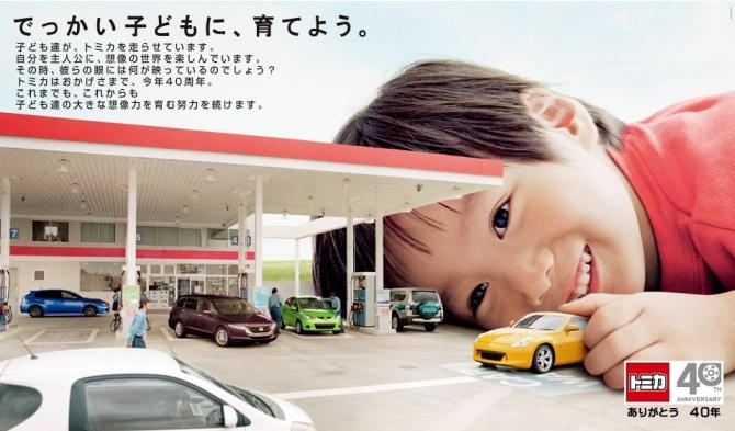 【おもちゃのジャンボ】 トミカ おもちゃ 通販 販売