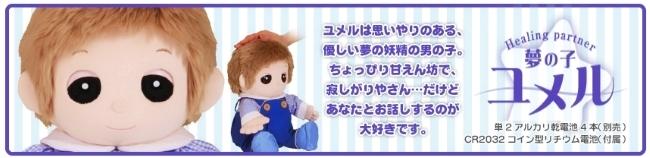ユメル・ネルル・ミルルの、夢の子シリーズ 人々に癒しを与える おしゃべりするお人形、「夢の子ユメル」通販 販売